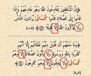قرآن, آيات, and صفات image