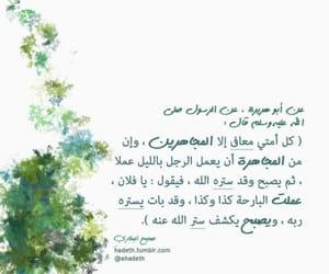 رسول الله, حديث, and مجاهرة image