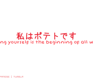 beginning, japanese, and know image