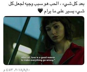 arab, السلام, and عشاق image