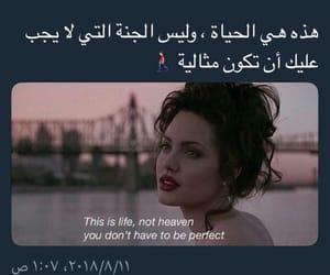 arab, كلمات, and اصّدًقًاء image