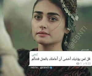 arab, وَجع, and حزنً image