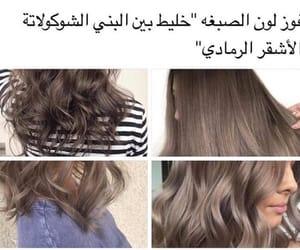arab, arabic, and fashion image