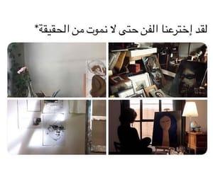 arab, معلومات, and كلمات image