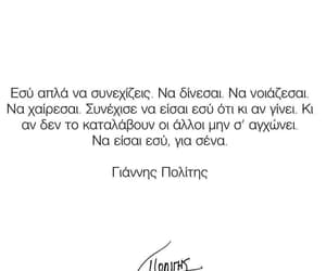 greek, quotes, and γρεεκ image