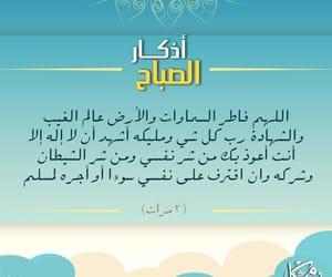 أذكار, الصباح, and أقترف على نفسي سوء image