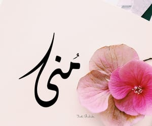 منى, ﻋﺮﺑﻲ, and خطً image