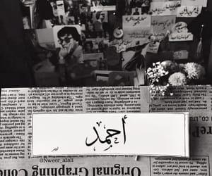 صور , اسامي, and اسماء بنات image