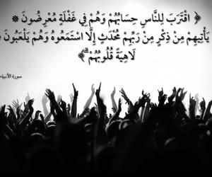 قرآن, اقترب, and آيات image