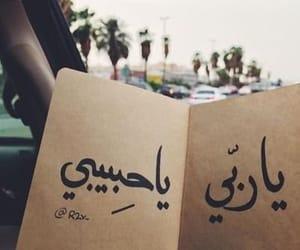 يا ربي and يا حبيبي image