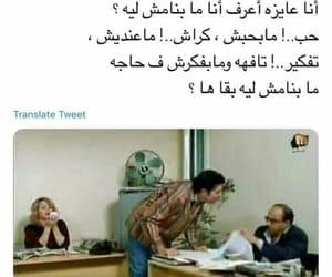 arab, جُمال, and منوعاتي image