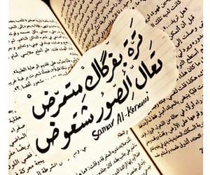 شعر, عًراقي, and فِراقٌ image
