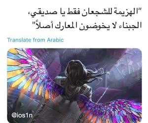 arab, شجاعة, and شوق image