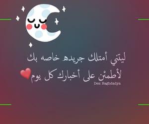 arabic, qoutes, and روُح image