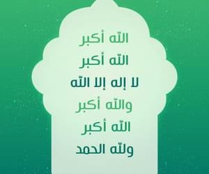 Image by ﴿ وَهُوَ مَعَكُمْ أَيْنَ مَا كُنْتُمْ ﴾