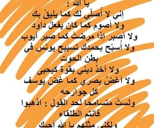 الله الاسلام صدقه اجر and اقتباس كتابه arabic عربي image
