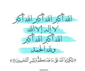 islam, allah, and muslim image