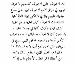 arabic, ﻋﺮﺑﻲ, and عبارات image