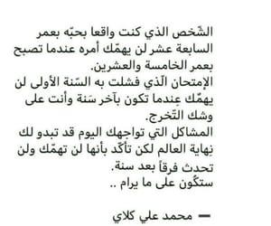 ﻋﺮﺑﻲ, فِراقٌ, and ﺍﻗﺘﺒﺎﺳﺎﺕ image