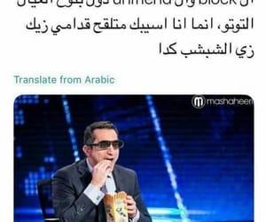 arab, راقت لي, and كوميك image
