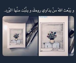 arab, راقت لي, and حُبْ image
