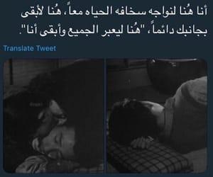arab, arabic, and عشقّ image