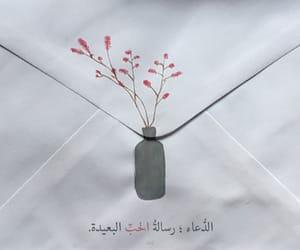 رسالة, عربي, and دعاء image