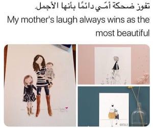 arab, راقت لي, and اﻻم image