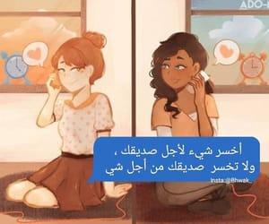 arabic, ﻋﺮﺑﻲ, and صديقتي image