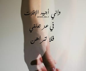 arabic, كﻻم, and ترك image