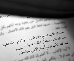 أبي, اقتباساتي, and بالعربي image