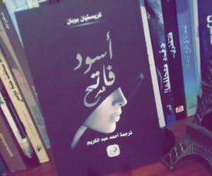 book, كُتُب, and books image