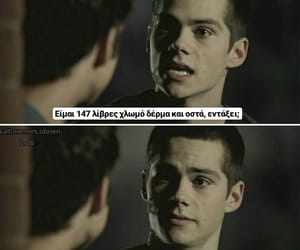 greek and teen wolf image