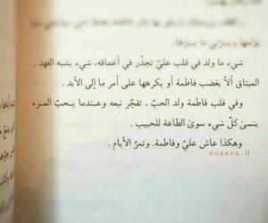 نقاء, عهد, and حُبْ image