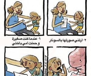 تصميمي تصاميمي تصميماتي, عربيات عربية عربيه, and تصميم شعر ضحك image