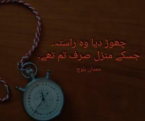 اُردو, hurt, and urdu image