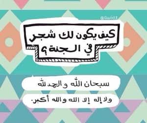 islam and ﺭﻣﺰﻳﺎﺕ image