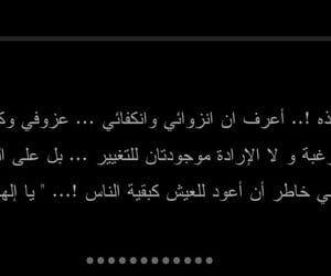 نص, التغيير, and بالعربي image