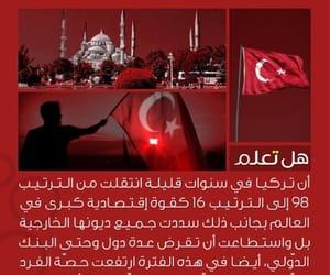 هل تعلم, اسﻻم, and تركيا image