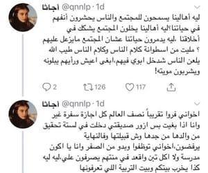 كلام الناس, السُّمعة, and فضفضه image