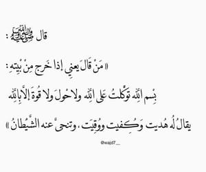 دُعَاءْ and اسﻻم image