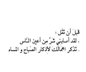اقتباسً, اذكار, and الصباح والمساء image