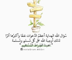 الله, دُعَاءْ, and اهدنا image