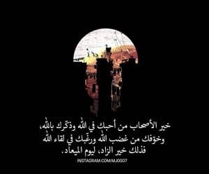 الله, صاحب, and اقتباسً image