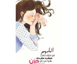 arab, arabic, and نقاء image