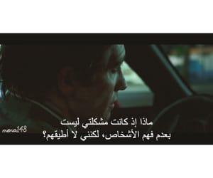 nightcrawler, arabic quote, and لا أفهم image