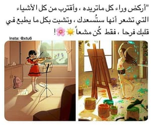 arab, فن, and ارادة image