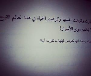 حُبْ, جرحً, and انثى image
