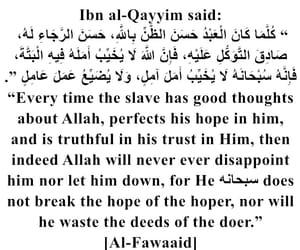 الله الاسلام صدقه اجر, اقتباس كتابه arabic عربي, and islam allah quran hadeth image