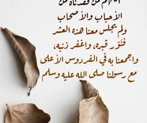 ميت, عاء, and ﻋﺮﺑﻲ image